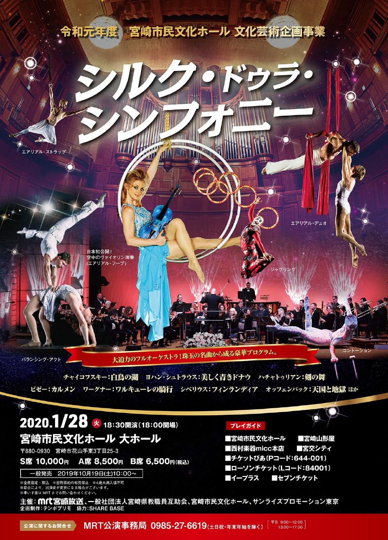 https://www.miyazaki-kyogo.or.jp/publiculture/art/cirgue/cirquedelasymphonie.jpg