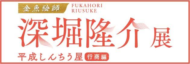 http://www.miyazaki-kyogo.or.jp/publiculture/art/kingyo/kingyobaner.jpg