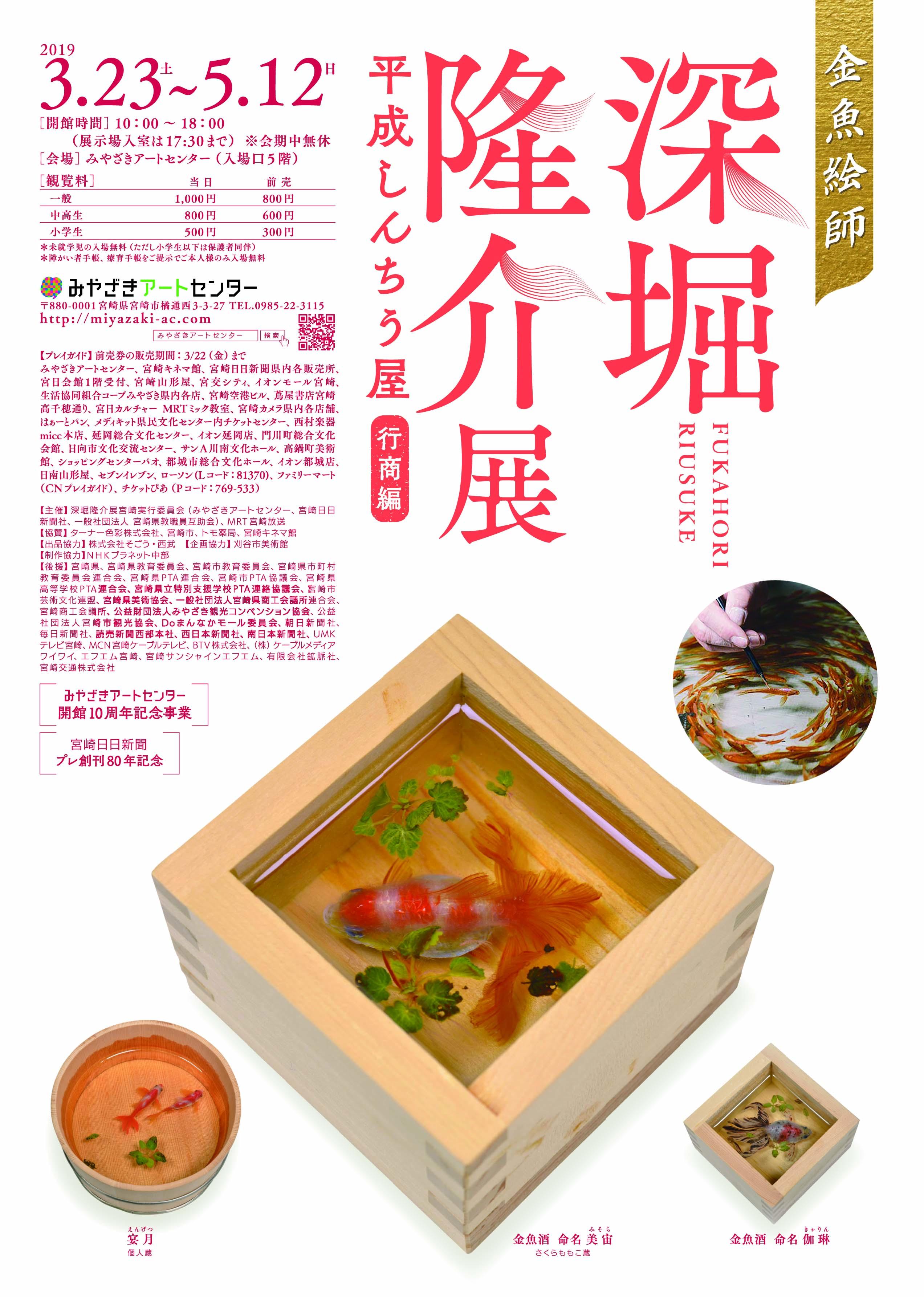 https://www.miyazaki-kyogo.or.jp/publiculture/art/kingyo/omote_hukahori.jpg