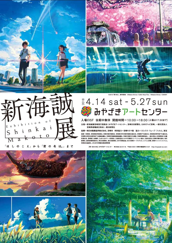 http://www.miyazaki-kyogo.or.jp/publiculture/art/shinkai/smt_omote.jpg