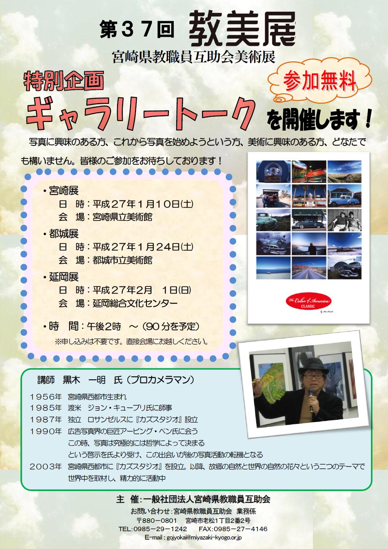 http://www.miyazaki-kyogo.or.jp/publiculture/exhibition/img/%E7%AC%AC37%E5%9B%9E%E3%82%AE%E3%83%A3%E3%83%A9%E3%83%AA%E3%83%BC%E3%83%88%E3%83%BC%E3%82%AF%E3%83%81%E3%83%A9%E3%82%B7.png