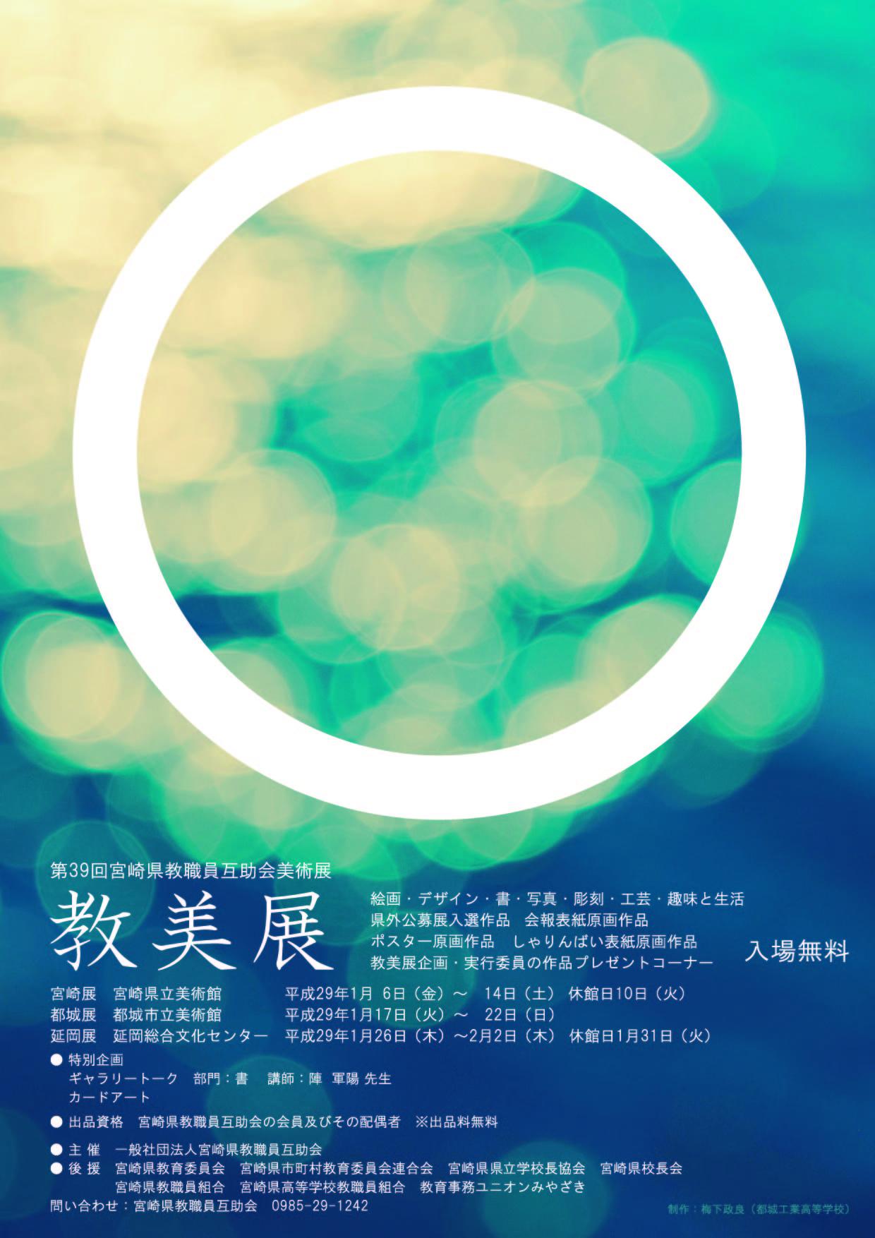 http://www.miyazaki-kyogo.or.jp/publiculture/exhibition/img/H28%E6%95%99%E7%BE%8E%E5%B1%95%E3%83%81%E3%83%A9%E3%82%B7.jpg