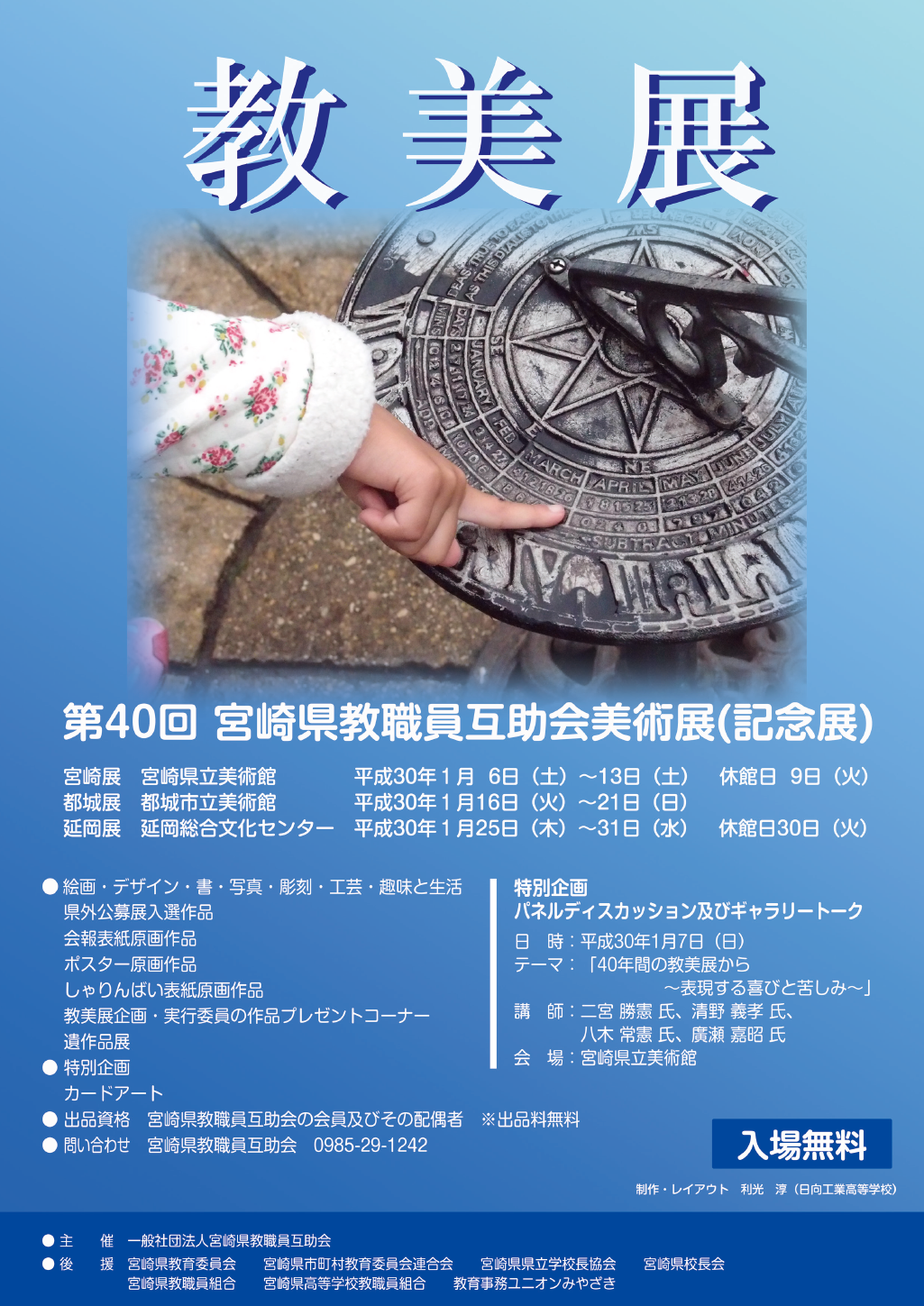http://www.miyazaki-kyogo.or.jp/publiculture/exhibition/img/H29kyoubi-poster.png