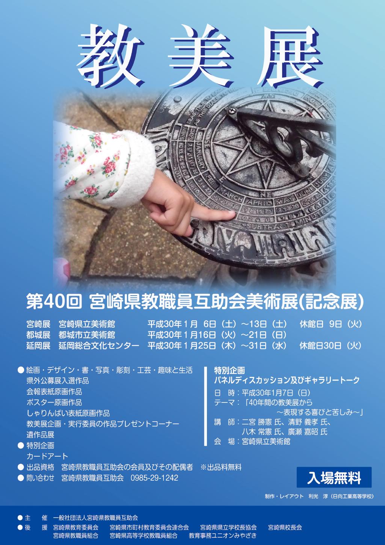 https://www.miyazaki-kyogo.or.jp/publiculture/exhibition/img/H29kyoubi-poster.png