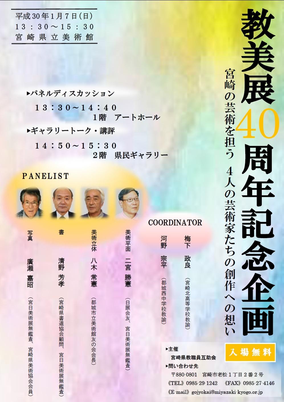 http://www.miyazaki-kyogo.or.jp/publiculture/exhibition/img/kyobi-40.jpg