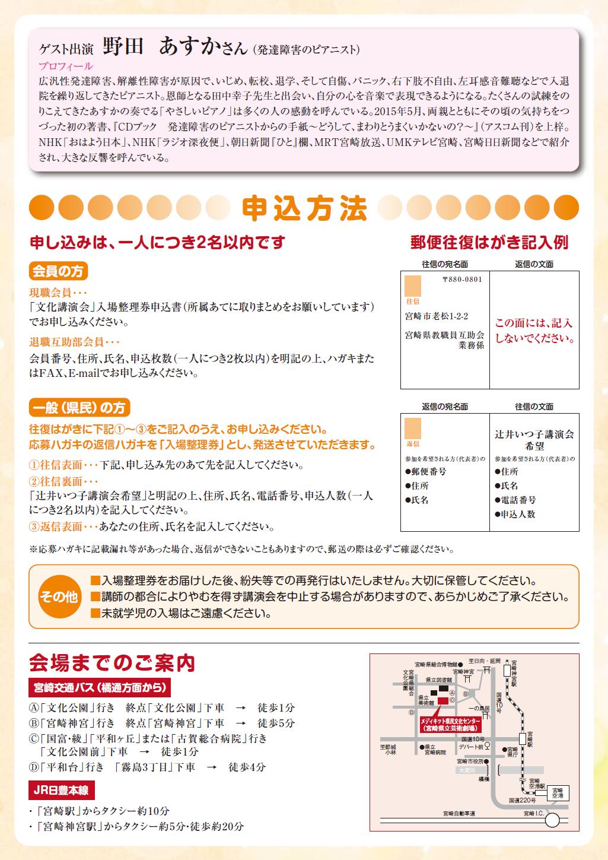 28年度文化講演会チラシ-裏HP用.png