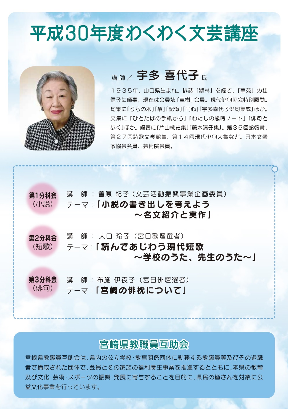http://www.miyazaki-kyogo.or.jp/publiculture/literacy/wakuwaku/img/H30wakuwaku-ura.jpg