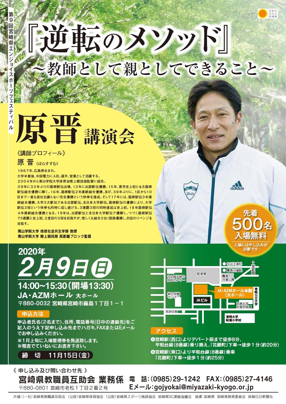 http://www.miyazaki-kyogo.or.jp/publiculture/sport/hara%202019.jpg