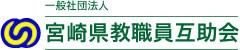 一般社団法人宮崎県教職員互助会 会員専用ページ